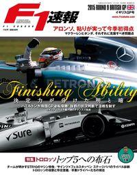 F1速報 2015 Rd09 イギリスGP号