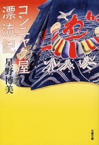 コンニャク屋漂流記(文春文庫)