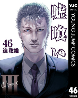 嘘喰い 46-電子書籍
