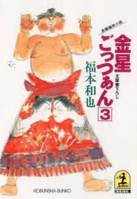 金星ごっつぁん(3)