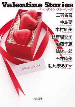 Valentine Stories-電子書籍