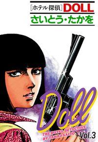 ホテル探偵DOLL 3巻