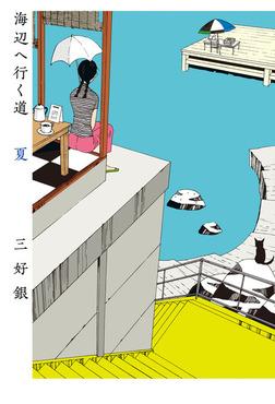 海辺へ行く道 夏-電子書籍