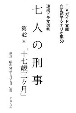 七人の刑事-電子書籍