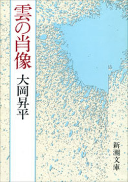 雲の肖像-電子書籍