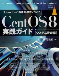 CentOS8 実践ガイド [システム管理編]