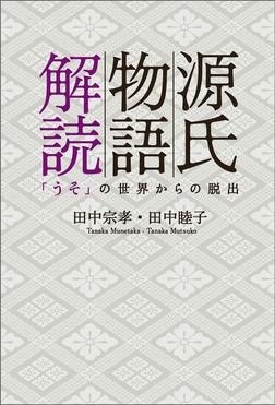 源氏物語解読 「うそ」の世界からの脱出-電子書籍