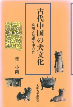 古代中国の犬文化-電子書籍
