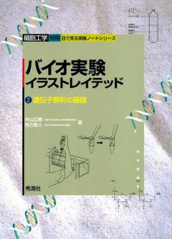 バイオ実験イラストレイテッド(2)-電子書籍