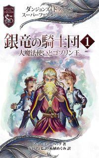 ダンジョンズ&ドラゴンズ スーパーファンタジーシリーズ 銀竜の騎士団1 大魔法使いとゴブリン王