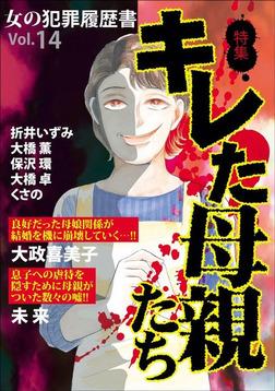 女の犯罪履歴書Vol.14キレた母親たち-電子書籍