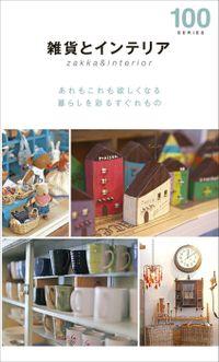 雑貨とインテリア100(2015年版)