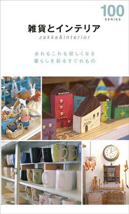 雑貨とインテリア100(2015年版)-電子書籍