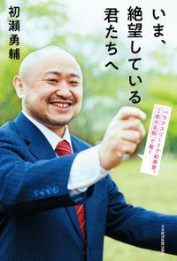いま、絶望している君たちへ パラアスリートで起業家。2枚の名刺で働く(日本経済新聞出版社)