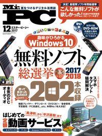 Mr.PC (ミスターピーシー) 2017年 12月号