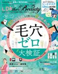 LDK the Beauty (エル・ディー・ケー ザ ビューティー)2020年5月号