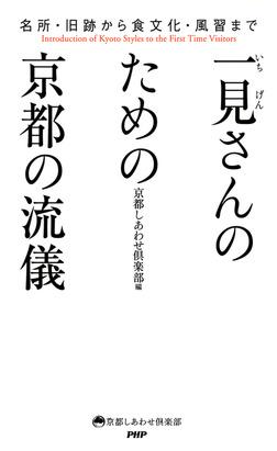 名所・旧跡から食文化・風習まで 一見さんのための京都の流儀-電子書籍
