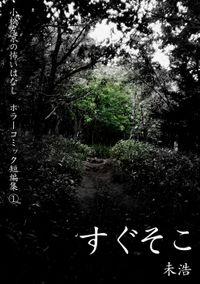 小松左京の怖いはなし ホラーコミック短編集(1)『すぐそこ』 未浩