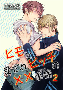 ヒモと愛されビッチの××事情2【短編】-電子書籍