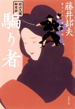 秋山久蔵御用控 騙り者(かたりもの)-電子書籍