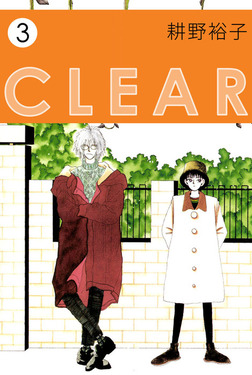 CLEAR 3-電子書籍