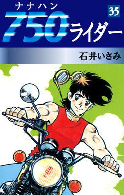 750ライダー(35)-電子書籍