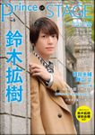 Prince of STAGE Vol.9