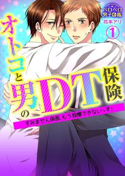 オトコと男のDT保険☆すみません係長、もう我慢できないっす!(1)-電子書籍