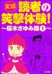 【実録】読者の笑撃体験!~桜木さゆみ編~ (1)