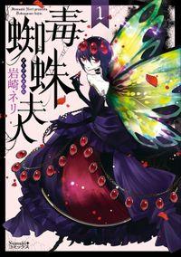 毒蜘蛛夫人(Nemuki+コミックス)