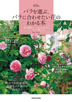 バラを選ぶ、バラに合わせたい花のわかる本 : 庭に素敵なシーンをつくるためのアレンジ術-電子書籍