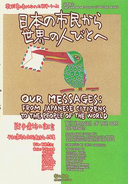 日本の市民から世界の人びとへ-電子書籍