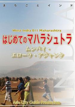 【audioGuide版】西インド011はじめてのマハラシュトラ ~ムンバイ・エローラ・アジャンタ-電子書籍