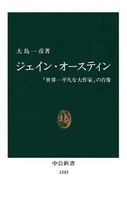 ジェイン・オースティン-電子書籍