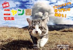 旅猫ニャン吉写真集 どんニャときでも笑う門には福来る!-電子書籍