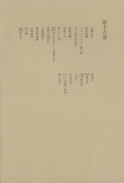 洒落本大成〈第16巻〉-電子書籍