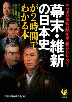 幕末・維新の日本史が2時間でわかる本 やっぱり激動の25年が一番おもしろい!-電子書籍