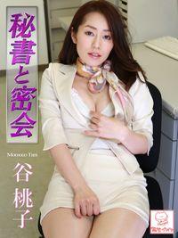 秘書と密会 谷桃子※直筆サインコメント付き