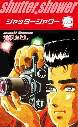 シャッターシャワー(3)-電子書籍