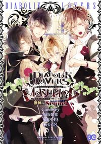 DIABOLIK LOVERS MORE,BLOOD 無神編 Sequel