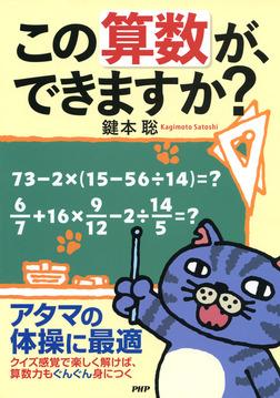この算数が、できますか?-電子書籍