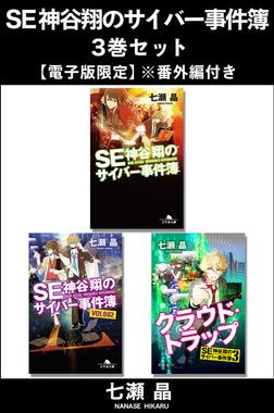 SE神谷翔のサイバー事件簿 3巻セット【電子版限定】※番外編付き-電子書籍
