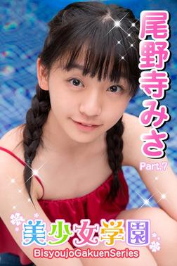 美少女学園 尾野寺みさ Part.7-電子書籍