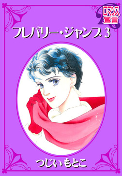 フレバリー・ジャンプ / 3-電子書籍