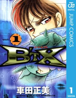 B'TX ビート・エックス 1-電子書籍