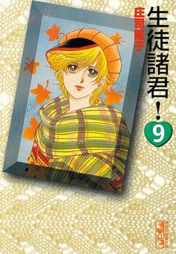生徒諸君!(9)-電子書籍