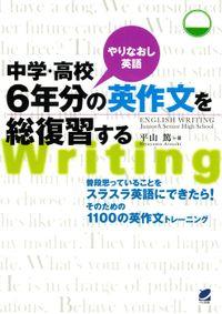 中学・高校6年分の英作文を総復習する(CDなしバージョン)