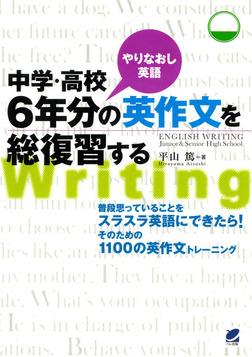 中学・高校6年分の英作文を総復習する(CDなしバージョン)-電子書籍