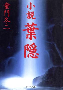 小説 葉隠-電子書籍
