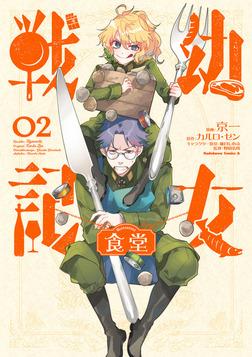 幼女戦記食堂(2)-電子書籍
